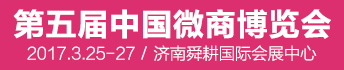 2016微商榜样颁奖盛典