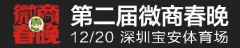 全球微电商大会