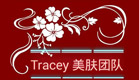 Tracey美肤团队