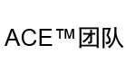 ACE™团队