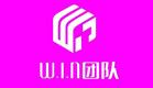 W.I.N团队