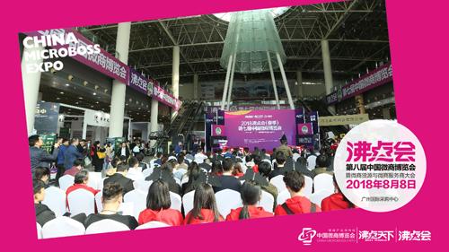 现场成交1526箱!第七届中国微商博览会韩轩缘展位被挤爆