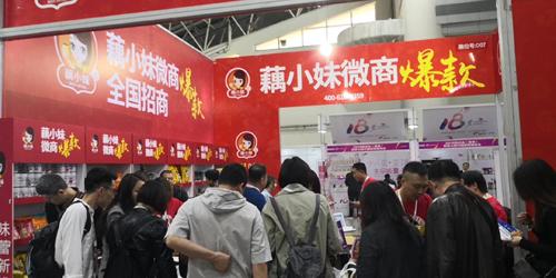零食鲜香四溢!藕小妹在第七届中国微商博览会上推试吃,收获47.6倍收益