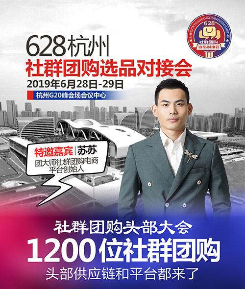 团大师社群团购电商平台创始人-苏苏