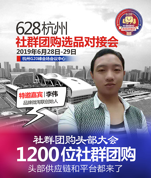 品牌微淘联创始人-李伟