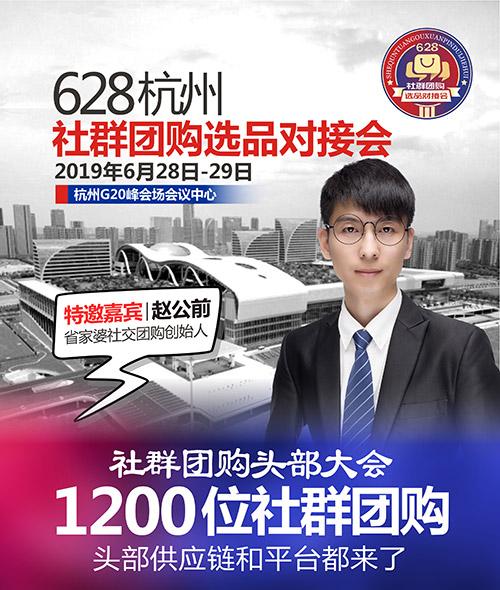 省家婆社交团购创始人-赵公前